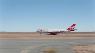 波音747載火箭發射!維珍送衛星上太空