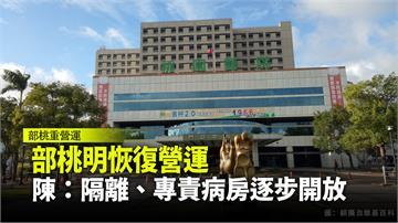 部桃明恢復營運 陳時中:隔離、專責病房逐步開放