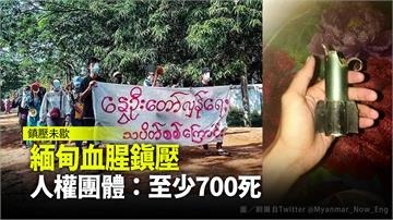 緬甸軍開槍掃蕩民驚逃  人權團體:至少700死