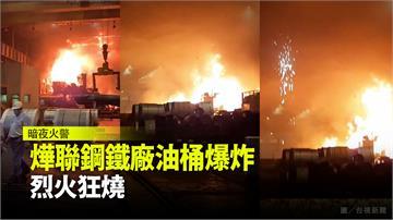 更新/燁聯鋼鐵油桶爆炸 1員工吸入濃煙送醫