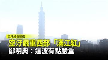 空汙嚴重西部「滿江紅」鄭明典:這波有點嚴重
