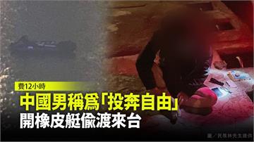 中國男費12小時「投奔自由」 開橡皮艇偷渡來台