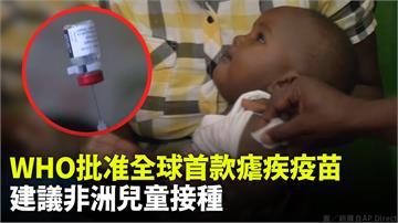 WHO批准首款「瘧疾疫苗」 籲非洲孩童接種