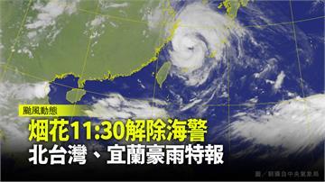 烟花11:30解除海警 北台灣、宜蘭豪雨特報