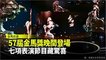 57屆金馬獎晚間登場 七項表演節目藏驚喜
