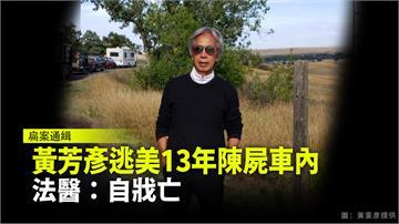 黃芳彥逃美13年陳屍車內 法醫:自戕亡
