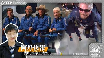 Podcast/七月2名富豪上太空 開啟太空旅遊...