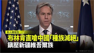 布林肯直嗆中國「種族滅絕」   鎮壓新疆維吾爾族