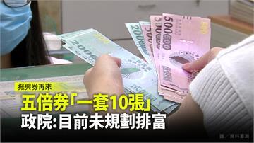 五倍券「一套10張」擬增千元面額   政院:目前...