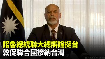 諾魯總統聯大總辯論挺台 敦促聯合國接納台灣