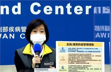 維持疫情二級警戒 指揮中心放寬會議、展覽舉辦條件
