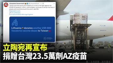 立陶宛政府宣布 再捐贈台灣23.5萬劑AZ疫苗