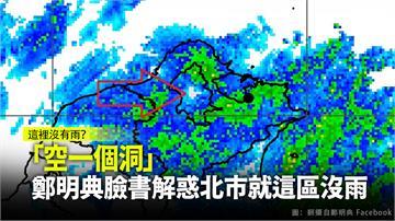 「空一個洞」 鄭明典臉書解惑北市就這區沒雨