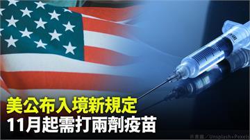 美公布入境新規定  11月起需打兩劑疫苗