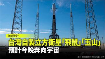 台灣自製立方衛星 「飛鼠」、「玉山」預計今晚奔向...