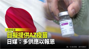 菅義偉允釋出3千萬劑疫苗 日媒:為報恩應盡速給台...