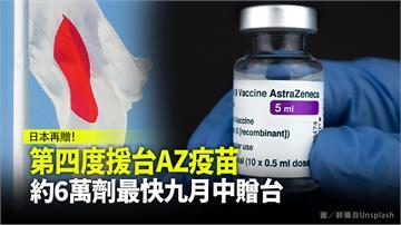 日本四度援台灣AZ疫苗!約6萬劑最快九月中贈台
