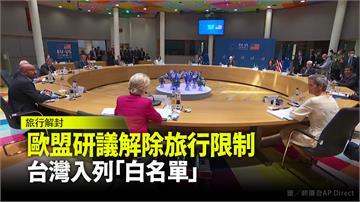 歐盟研議解除旅行限制 台灣入列「白名單」