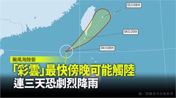 「彩雲」最快傍晚可能觸陸  連3天恐劇烈降雨