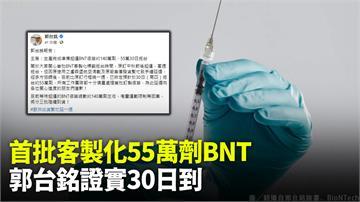 郭台銘證實:首批55萬劑客製BNT預計30日抵台