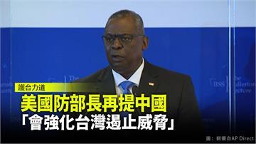 美國防部長再提中國 「會強化台灣遏止威脅」
