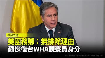 美國務卿:沒有排除理由 籲恢復台灣WHA觀察員身...