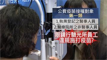 違規打疫苗?眼鏡行員工被爆搶搭「驗光師順風車」