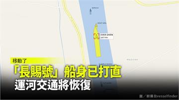 有片/長賜輪脫困!蘇伊士運河危機解除 航道通了