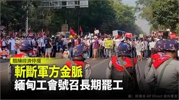 斬斷軍方金脈  緬甸工會號召長期罷工