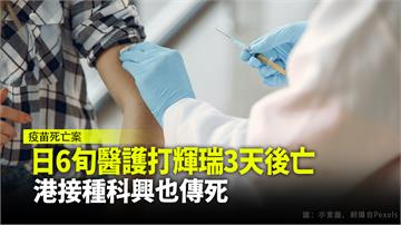 日本首例6旬女醫護打輝瑞疫苗腦出血亡 港也傳打科...