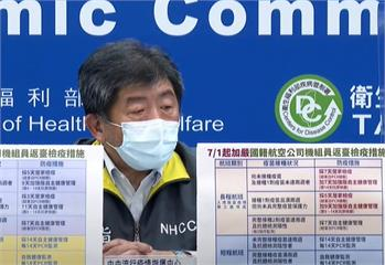 國籍航空機組員檢疫加嚴!7/1起未接種疫苗者須採...