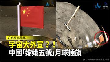 中國宇宙大外宣 嫦娥五號月球表面插五星旗
