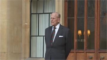 99歲英國菲利普親王 身體不適住院