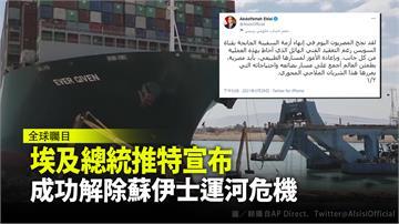 埃及總統推特宣布  成功解除蘇伊士運河危機