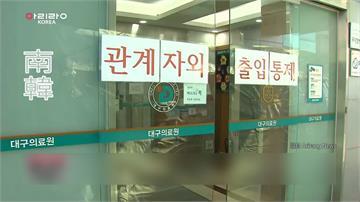 南韓確診數暴增1死亡 旅遊疫情建議升為一級注意