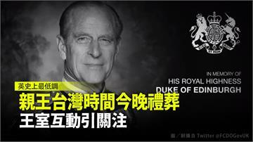 菲利普親王今晚禮葬 王室互動引關注
