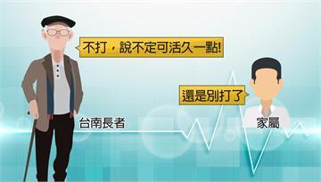 台南疫苗現緩打潮 子女開家族會議表決「不打」