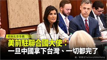 美前駐聯合國大使:一旦中國拿下台灣、一切都完了