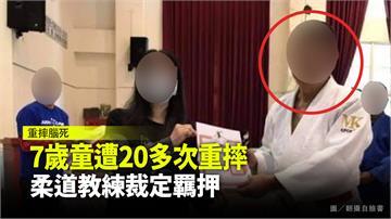 7歲童遭20多次重摔  柔道教練裁定羈押
