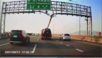 拖吊車忘收吊桿擊中國道門架 後方車險撞上