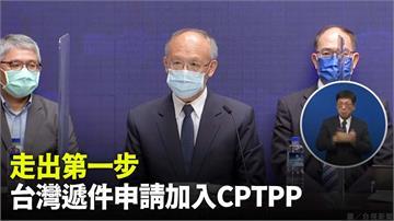 台灣拚加入CPTPP!政院:中國早一步申請加入「...
