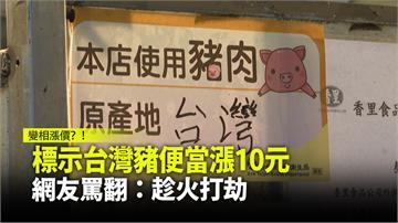 標示台灣豬便當漲10元 網友罵翻:趁火打劫