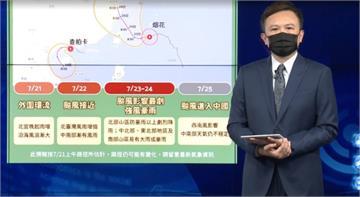 「烟花」颱風發布海警 週五到週六影響最劇