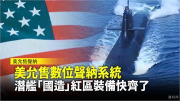 美允售數位聲納系統 潛艦「國造」紅區裝備快齊了
