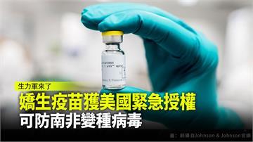 嬌生疫苗獲美緊急授權  可防南非變種病毒