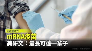 mRNA疫苗保護力 美研究:最長可達一輩子