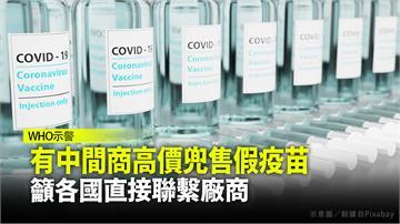WHO示警:有中間商高價兜售假疫苗 籲各國直接聯...