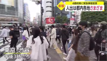 陷防疫疲乏?日本軟封城 澀谷人潮擠爆