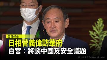 日相菅義偉訪華府 白宮:將談中國及安全議題