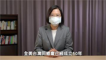 全美台灣同鄉會50週年 總統:挺台聲音更多